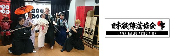 Awesome Samurai Ninja Experience